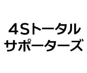 4Sトータルサポーターズ