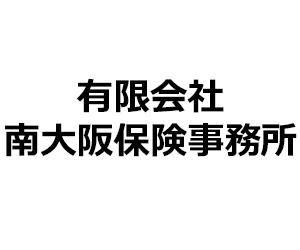 有限会社 南大阪保険事務所