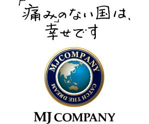 株式会社MJカンパニー
