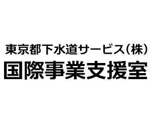 東京都下水道サービス株式会社国際事業支援室